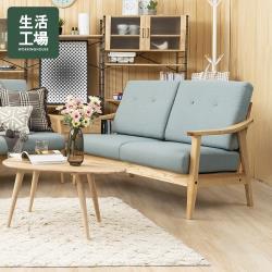 【生活工場】清新自然二人座沙發