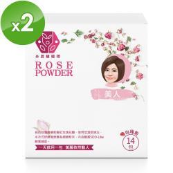 【小農總經理】于美人代言玫瑰粉x2(14包/盒)
