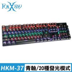FOXXRAY 暗冽戰狐機械電競鍵盤(FXR-HKM-37/青軸)