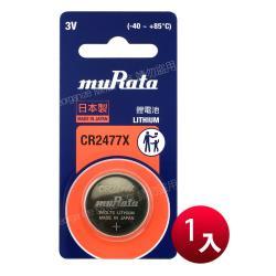 ◆日本制造muRata◆公司貨 CR2477X 鈕扣型鋰電池(1顆入)