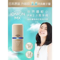 IONION三入組日本原裝MX超輕量隨身空氣清淨機 (金/灰)