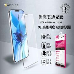 ACEICE   Apple iPhone 12 mini  ( 5.4 吋 )    - 透明玻璃( 非滿版 ) 保護貼
