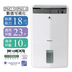 Panasonic國際牌 一級能效18L空氣清淨除濕機 F-Y36JH