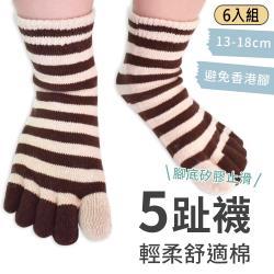 【DR.WOW】(6入組) 兒童 抗菌除臭繽紛腳趾五趾短襪