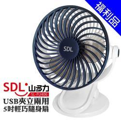[福利品]【SDL 山多力】5吋USB夾立兩用輕巧隨身扇 (SL-FU406)
