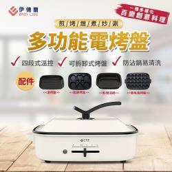 EL伊德爾 多功能電烤盤買一送四配件 WK-900