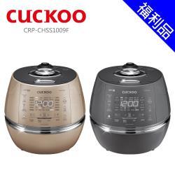 [福利品] Cuckoo 福庫 10人份 IH 極炙2.0真高氣壓智慧型電子鍋 CRP-CHSS1009F