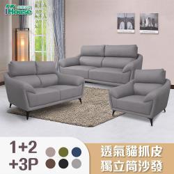 IHouse-安德斯 舒柔透氣貓抓皮 獨立筒沙發 1+2+3人座
