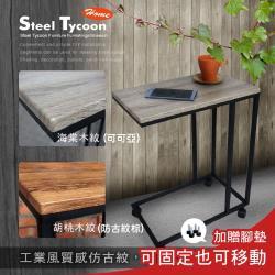 【鋼鐵力士】ㄈ型工業風移動邊桌