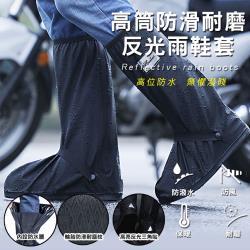 高筒防滑耐磨反光雨鞋套