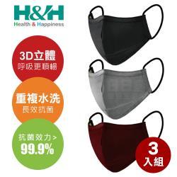 3入組-H&H 奈米鋅口罩 3D立體口罩 (重複水洗 台灣製)