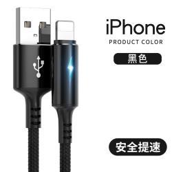 CS22 智能快充保護手機不發熱充電線iPhone/Micro USB/TYPE-C/25cm/1.2m/2m
