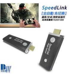 【八代SpeedLink-77K】高清雙頻5G無線影音鏡像器(送5大好禮)