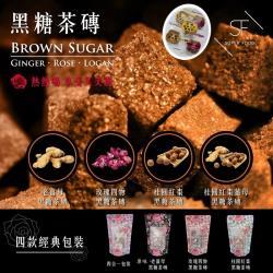 【SF】養生手工黑糖茶磚350g(10入)/袋X2 (任選5種口味)