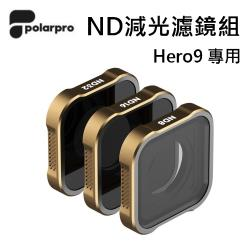 polarpro ND減光鏡組 ND8 ND12 ND32 #H9-SHUTTER GOPRO HERO9專用配件