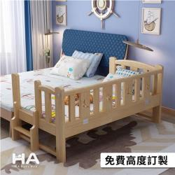 【HA Baby】松木實木拼接床 長150寬80高40 三面有梯款(延伸床、床邊床、嬰兒床、兒童床   B s)