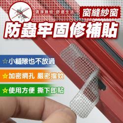 窗縫紗窗防蟲牢固修補貼