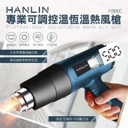 HANLIN-F866C 專業可調控溫恆溫熱風槍