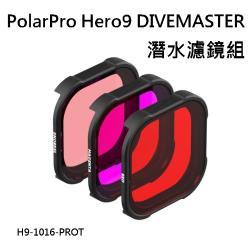 PolarPro Hero9 DIVEMASTER 潛水濾鏡組 #H9-1016-PROT~防水殼用濾鏡(HERO9專屬配件)
