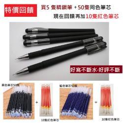 小魚嚴選 超好寫精鋼針管筆 1組買5隻筆送60隻筆芯