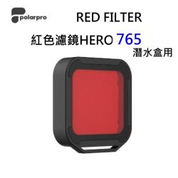 PolarPro GoPro Hero5/6/7 Black 紅色潛水盒濾鏡 防水殼專用 #H5B-1001-SS