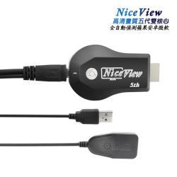 【五代NiceView】高清雙核全自動無線影音傳輸器(送4大好禮)