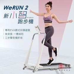 輝葉 Werun2 新小智跑步機 HY-20610