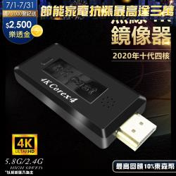 【第十代4K四核心】飛行者RKcast雙頻5G全自動無線影音鏡像器(送4大好禮)