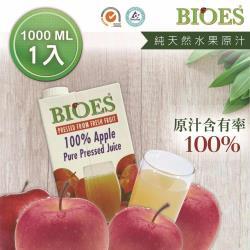 【囍瑞BIOES】100%純天然蘋果原汁(大容量-1000ml)