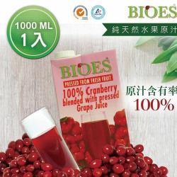 【囍瑞BIOES】100%純天然蔓越莓汁綜合原汁(大容量1000m