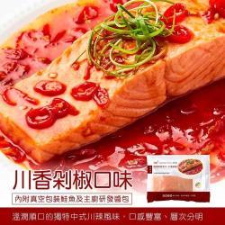 【美威】精選鮭魚菲力 川香剁椒(250g)