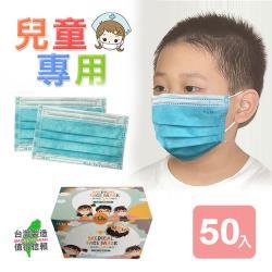 真心良品 宏瑋 雙鋼印台灣製醫療拋棄式兒童口罩-50片