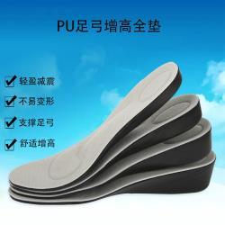(JHS杰恆社)預購b口los0883之2.5cm運動增高鞋墊隱形內透氣足弓1.5至4.5cm