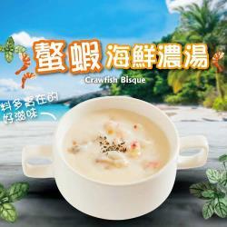 【蘭揚食品】鰲蝦海鮮濃湯(220g)