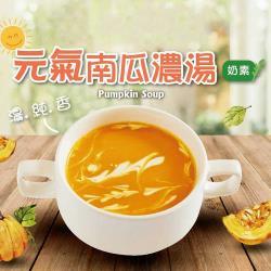 【蘭揚食品】元氣南瓜濃湯(220g)