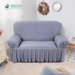【格藍傢飾】秋予裙襬涼感沙發套-灰3人