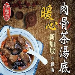 和春堂新加坡肉骨茶湯底(1包)
