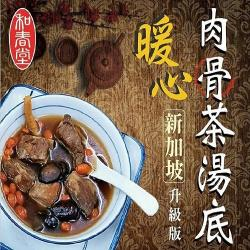 和春堂新加坡肉骨茶湯底(5包)