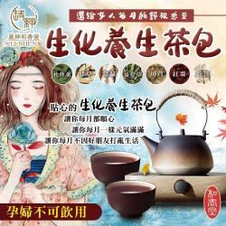 和春堂漢方生化養生茶包(3袋30包)