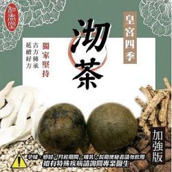 和春堂漢方皇宮四季沏茶(3袋30包)