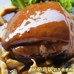 現+預-皇覺 節節高昇-招牌迴香秘醬東坡肉700g(適合4-6人)