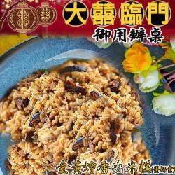 現+預-高興宴(大囍臨門)-南投特色金黃燴香菇素米糕600g(適合6人份)