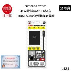 良值 Nintendo Switch 45W氮化鎵GaN PD快充 HDMI多功能視頻轉換充電器(公司貨)取代原廠底座+充電器 L424