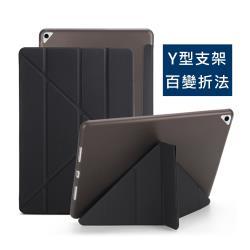 2020 iPad 8 10.2吋 Y折蠶絲保護殼皮套 黑