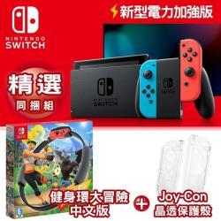 任天堂 Nintendo Switch新型電力加強版主機 電光紅電光藍 (台灣公司貨)+健身環大冒險+JoyCon水晶殼