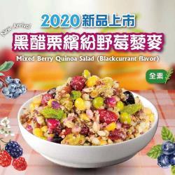 【蘭揚食品】黑醋栗繽紛野莓藜麥(全素) 200g