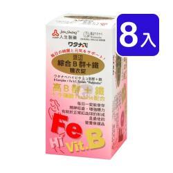 人生製藥渡邊 綜合B群+鐵糖衣錠 90粒裝 (8入)