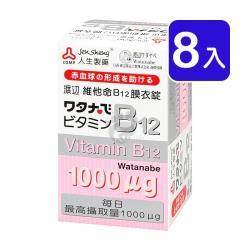 人生製藥渡邊 維他命B12膜衣錠 60粒裝 (8入)