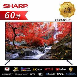SHARP 夏普 60吋 4K UHD HDR智慧連網液晶電視 4T-C60CJ1T 附視訊盒 (送基本安裝)