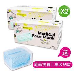 台灣製雙鋼印醫療口罩(2盒100片)+ 翻蓋雙層口罩收納盒(1組)
